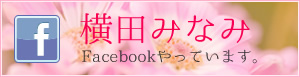 Facebookやっています