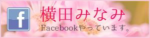 Facebookやっています
