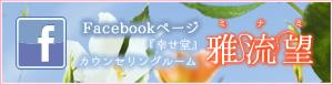 カウンセリングルーム雅流望(ミナミ)Facebookページ