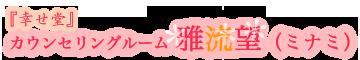 幸せ堂 新潟のカウンセリングルーム雅流望(ミナミ)
